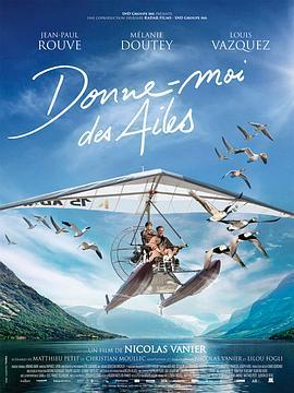 给我翅膀 Donne-moi des ailes