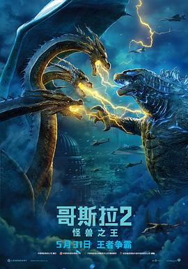哥斯拉2:怪兽之王 Godzilla: King of the Monsters