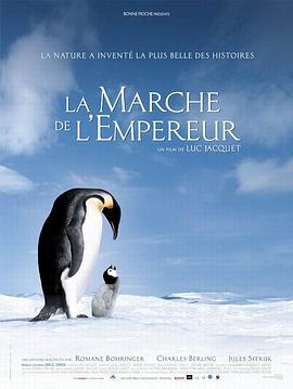帝企鹅日记 La marche de l'empereur