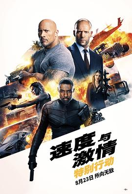 速度与激情:特别行动 Fast & Furious Presents: Hobbs & Shaw