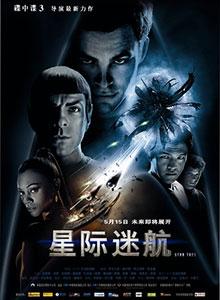 Star Trek 11 Stream
